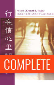 walking-by-faith-study-guide-01